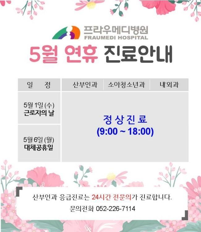 2019년_5월연휴진료show.jpg